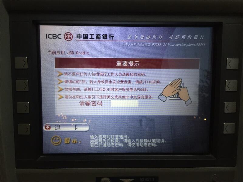 上海ディズニーランドでキャッシングする方法