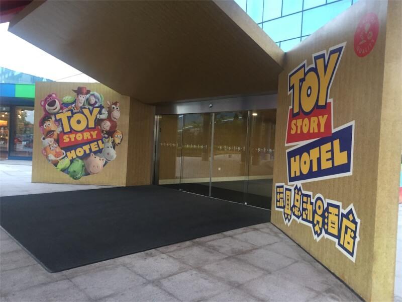 上海ディズニーランドのトイ・ストーリー・ホテルの外観