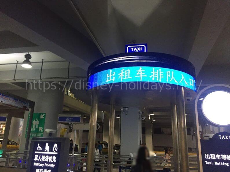 上海ディズニーランド ぼったくりタクシーに注意 空港からのタクシーの乗り方